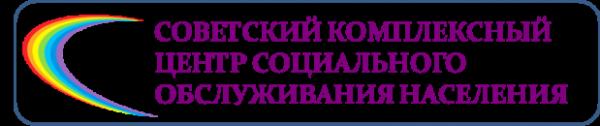ППО БУ «Советский комплексный центр социального обслуживания населения»