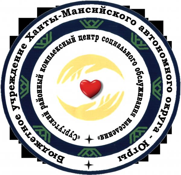 ППО БУ «Сургутский районный комплексный центр социального обслуживания населения»
