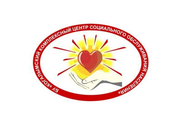 ППО БУ «Когалымский комплексный центр»
