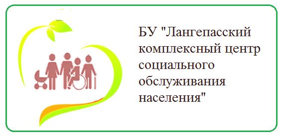 ППО БУ «Лангепасский комплексный центр социального обслуживания населения»