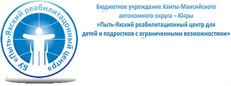 ППО БУ «Пыть-Яхский реабилитационный центр для детей и подростков с ограниченными возможностями»