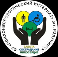 ППО БУ «Психоневрологический интернат»